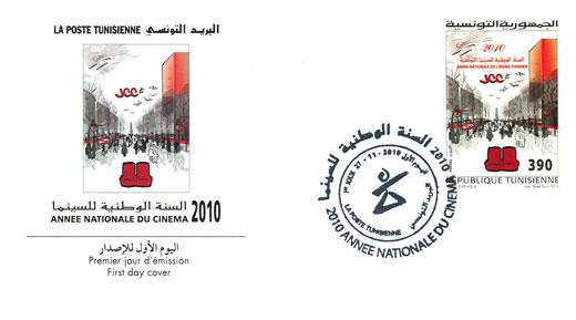 Tunisie 2010 : Année Nationale du Cinéma Env14